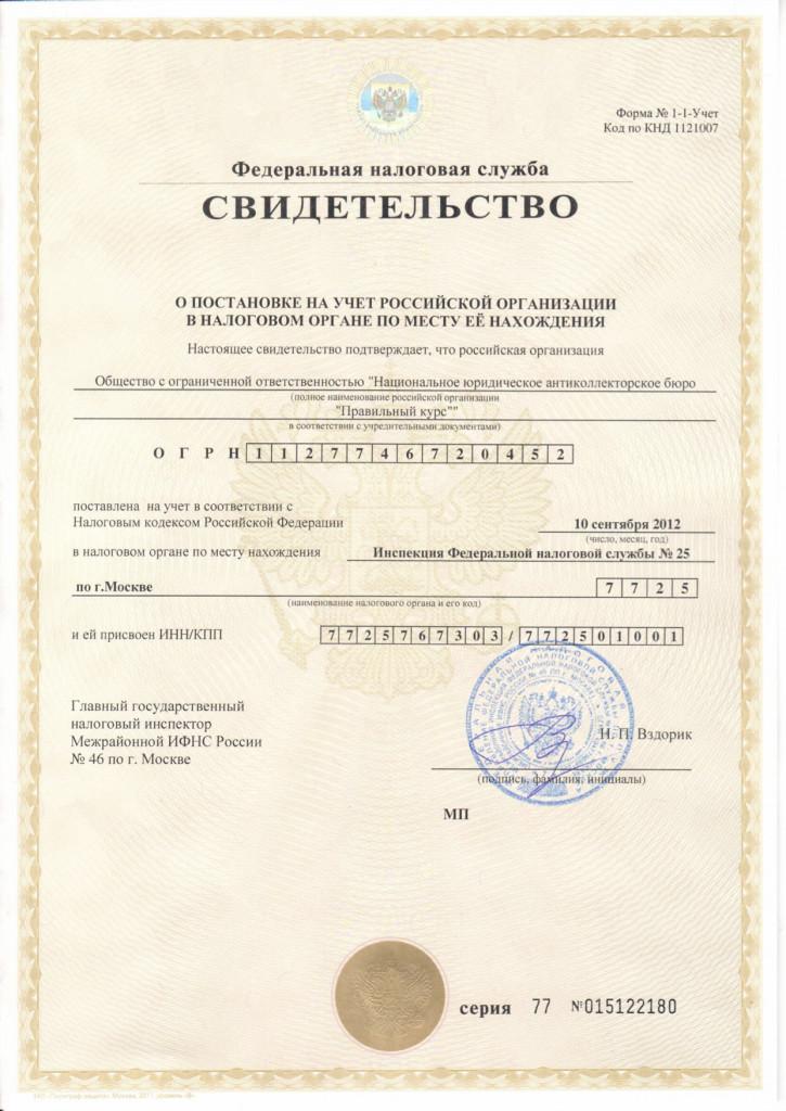 ОГРН Антиколлекторское бюро Правильный курс