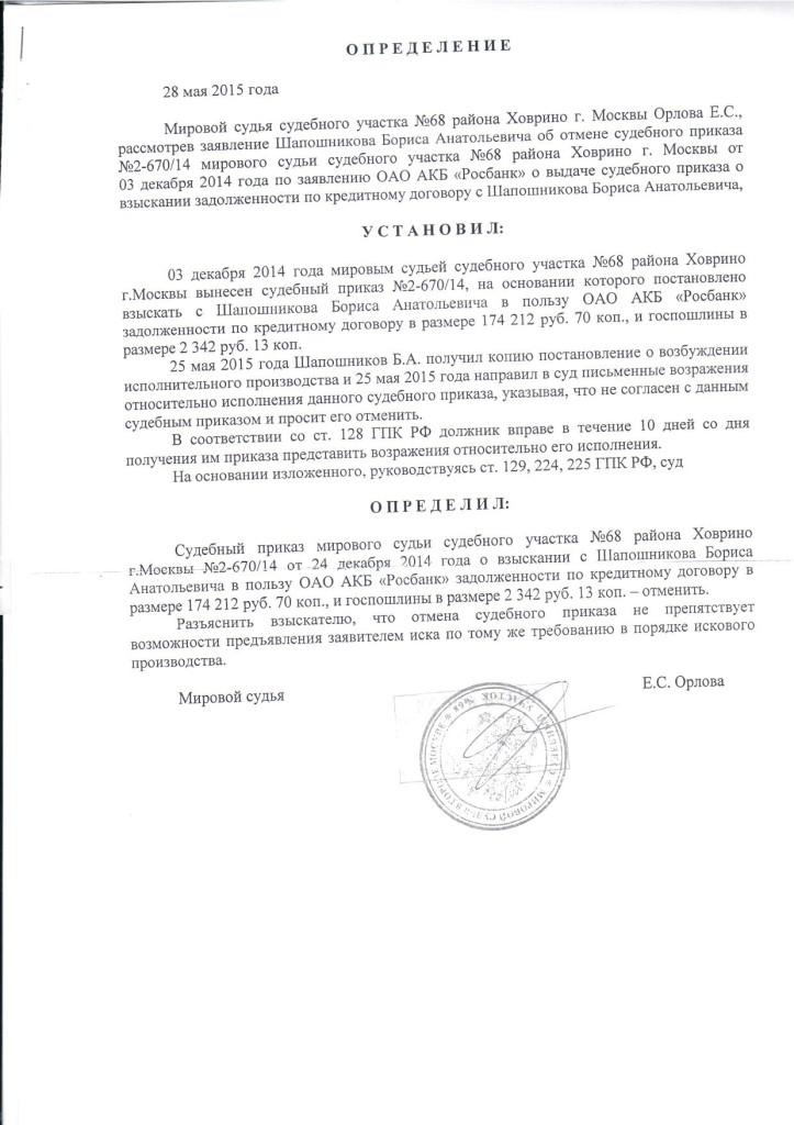 Отмена судебного приказа Шапошников - Росбанк
