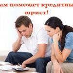 Адвокаты по кредитам и кредитные юристы
