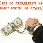 Когда банк может подать в суд на заемщика?