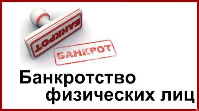 Банкротство физических лиц – нужна ли консультация