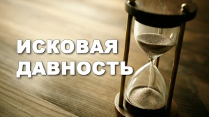 Что нужно знать о сроке исковой давности?