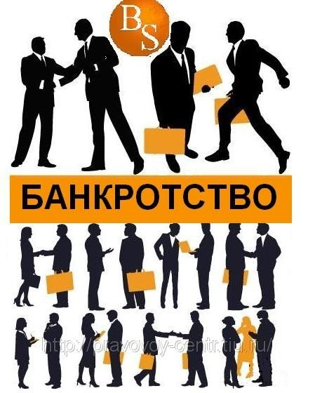 Банкротство физических и юридических лиц: определение, признаки, прохождение процедуры