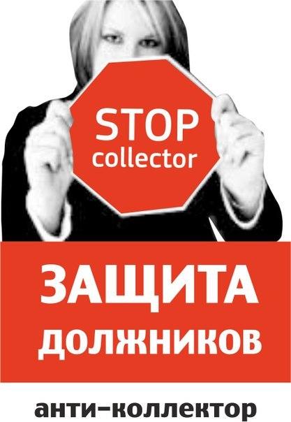 Ассоциация антиколлекторов россии официальный сайт