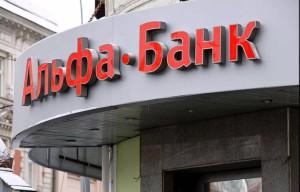 Как узнать размер задолженности перед Альфа-банком?