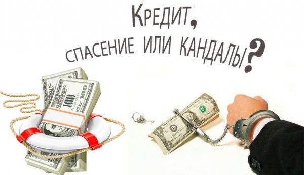 Кредит или долг?
