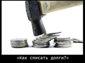 Антиколлектор: Как списать долги по кредиту
