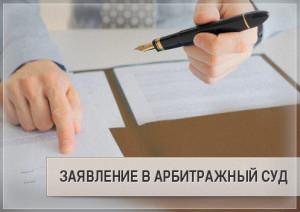 Порядок подачи заявления на признание банкротства