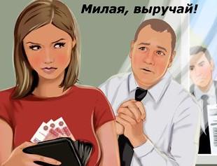 Должна ли жена платить кредит за мужа