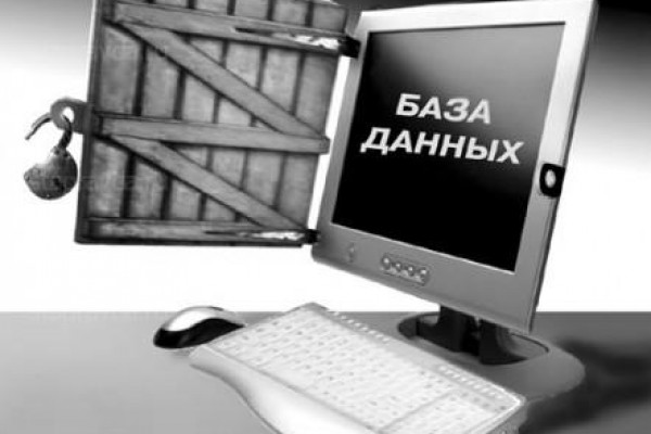 сбой базы данных