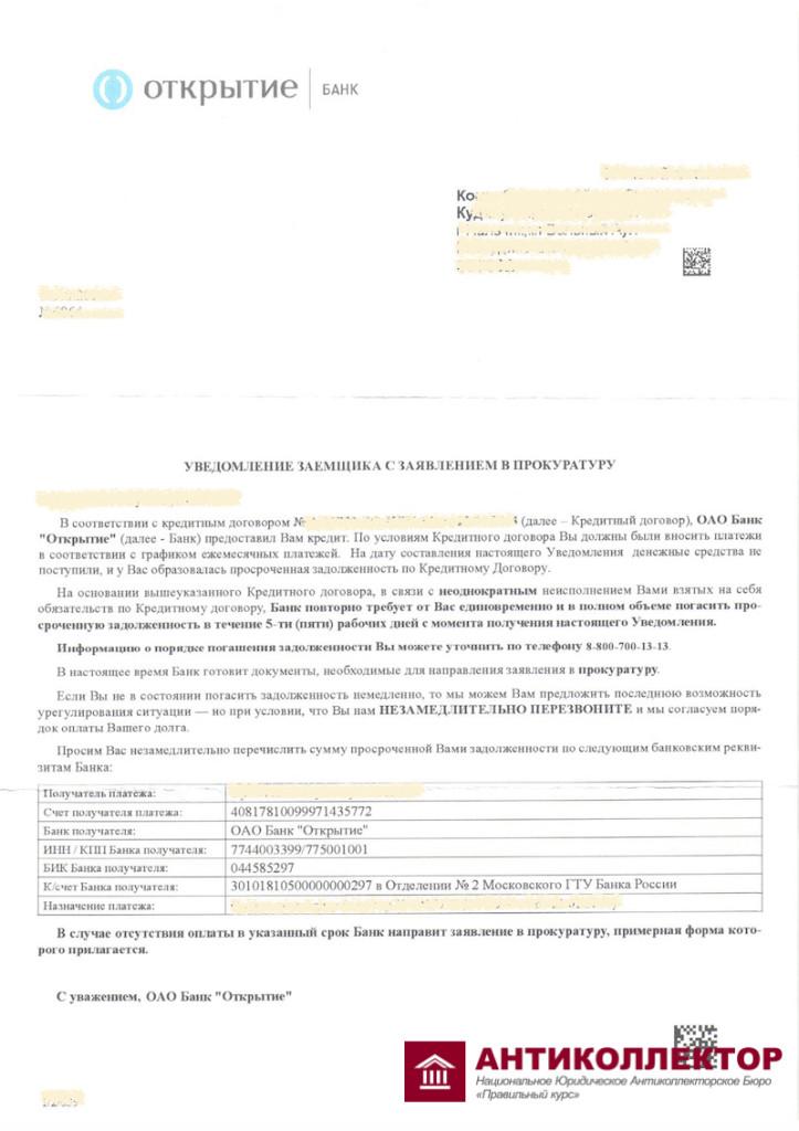 Уведомление с заявлением в прокуратуру