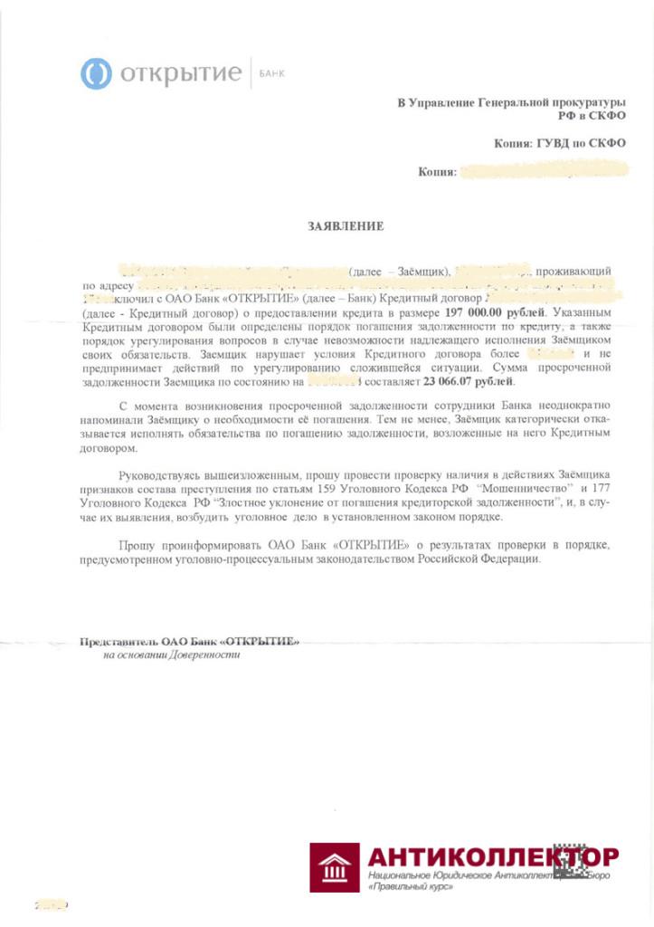 Заявление банк Открытие