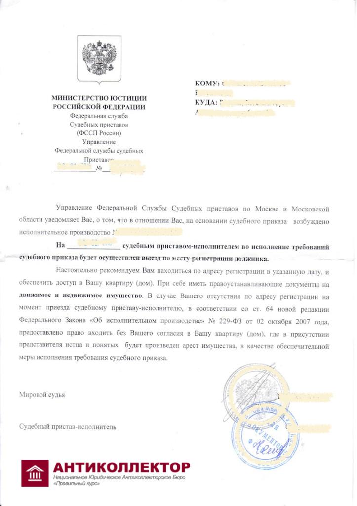 Судебный приказ от Министерства Юстиции