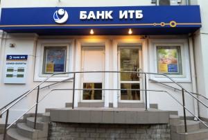 ИТБ банк обанкротился – куда платить кредит