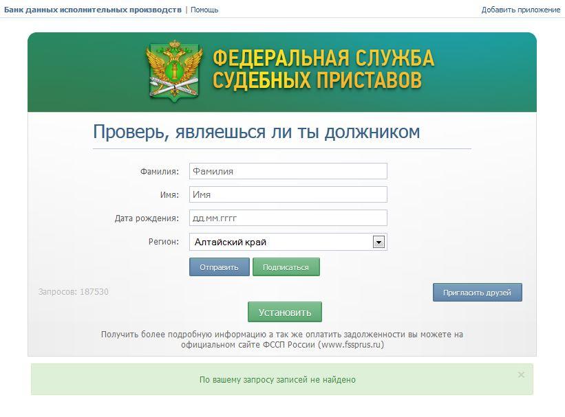 сайт судебные приставы долги