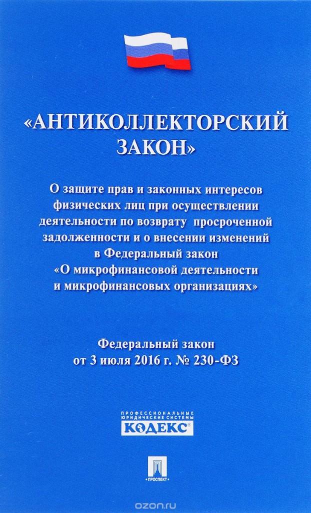 Антиколлекторский закон