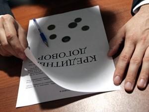 кредит кредитный договор долг банк кредитор квартира ипотека потребительский кредит деньги