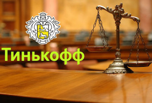 тинькофф суд